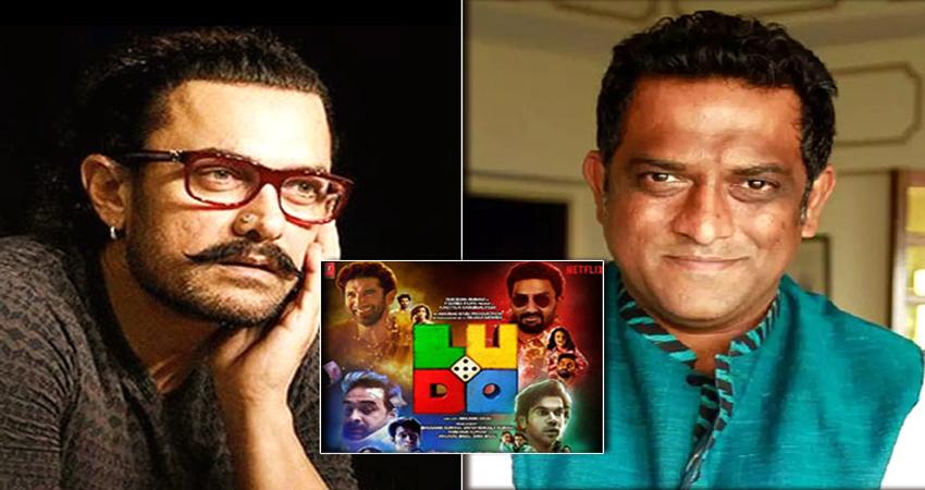 आमिर ने Ludo को बताया शानदार, अब फिल्म को देखने के लिए लगा रहे हैं जुगाड़