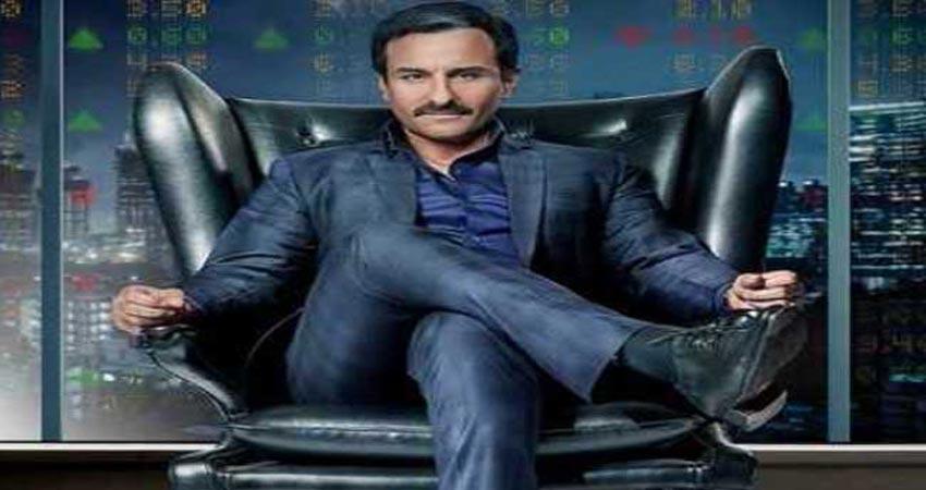 दमदार डायलॉग्स से सजी सैफ अली खान की फिल्म ''बाजार'' का ट्रेलर रिलीज