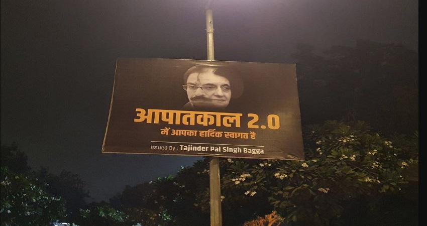 अर्नब की गिरफ्तारी के विरोध में दिल्ली की सड़कों पर BJP ने लगाए ''आपातकाल 2.0'' के पोस्टर....