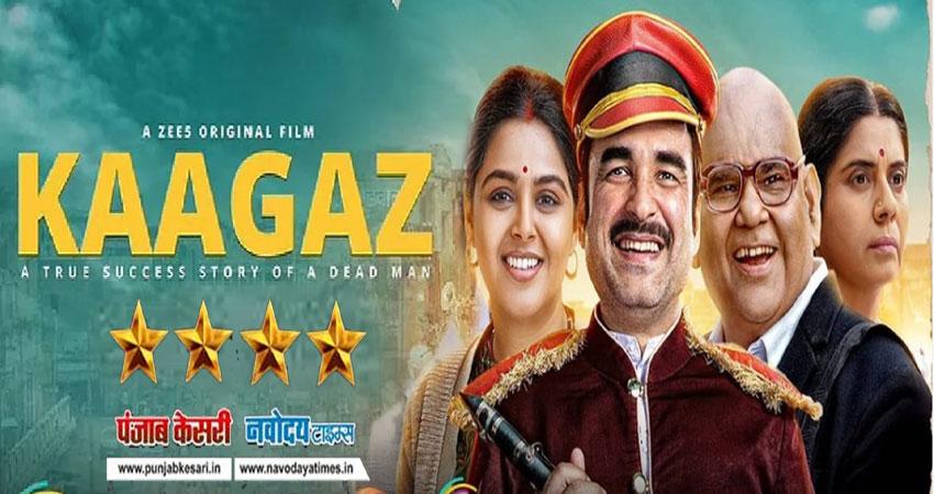 Movie Review: कागज की अहमियत सिखाती है पंकज त्रिपाठी की ये फिल्म ''Kaagaz''