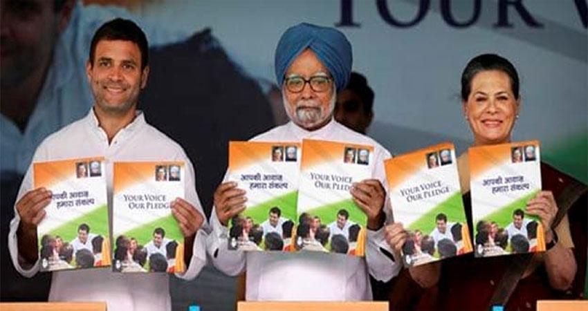 कांग्रेस कल जारी करेगी चुनावी घोषणा पत्र, कर्जमाफी समेत इन मुद्दों पर रहेंगी निगाहें