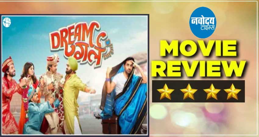 Movie Review: ''ड्रीम गर्ल'' पूजा उर्फ आयुष्मान ने लूट लिया दर्शकों का दिल