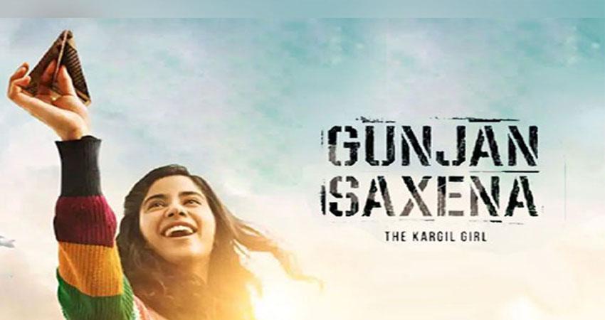 Movie review: पायलट बनने के जुनून और जिद का कहानी है गुंजन सक्सेना-द कारगिल गर्ल