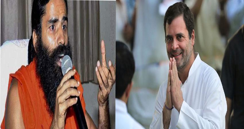 कांग्रेस के अच्छे दिन के लिए बाबा रामदेव ने राहुल गांधी को दी ये नसीहत