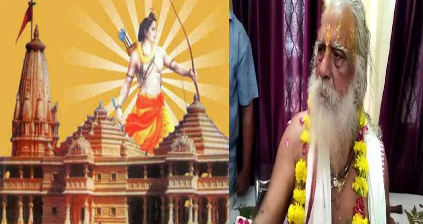 राम मंदिर का निर्माण शुरू, महंत नृत्य गोपाल दास ने किए राम लला के दर्शन