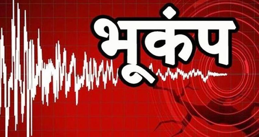 असम में 4.2 तीव्रता का भूकंप, पूर्वोत्तर क्षेत्र में 24 घंटे में पांच बार आए झटके