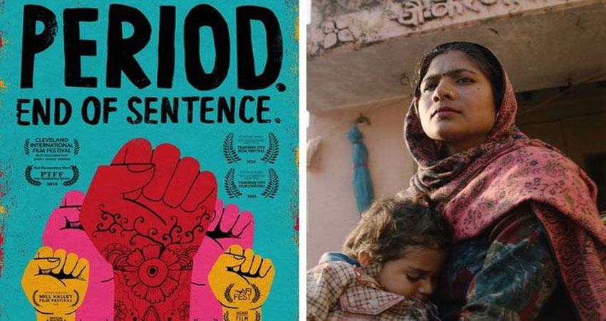 माहवारी पर बनी भारत की शॉर्ट फिल्म 'पीरियड: द एंड ऑफ सेंटेंस' को मिला ऑस्कर