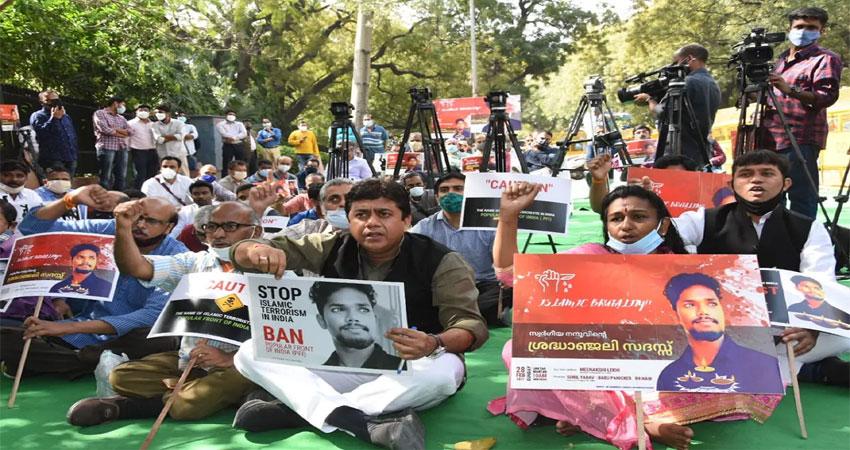 केरल में RSS कार्यकर्ताओं की हत्या के विरोध मेंजंतर- मंतर पर प्रदर्शन