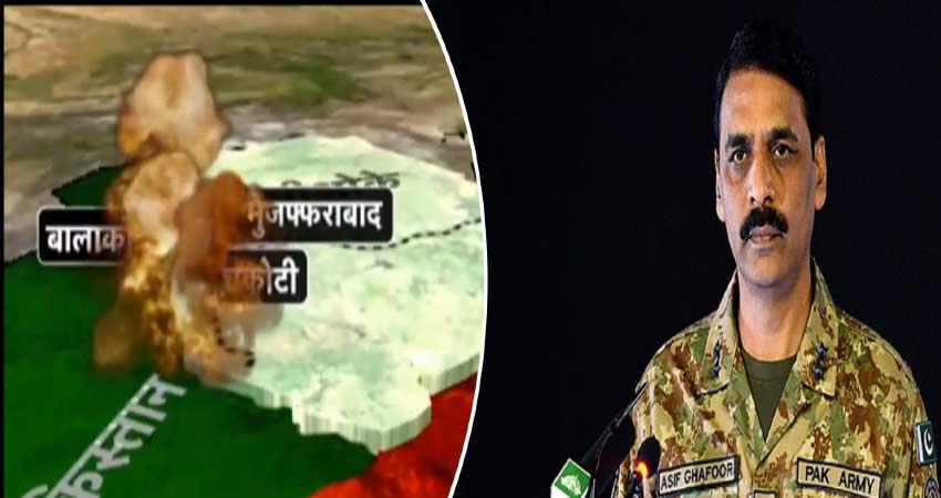 Balakot Strike:पुराना Video पोस्ट करके अपने ही जाल में फंसा पाकिस्तानी जनरल, मांगनी पड़ी माफी