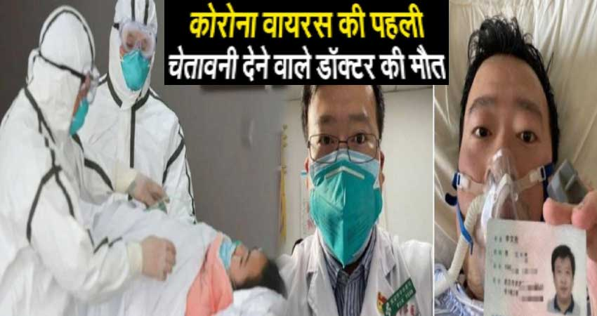 Corona virus से आगाह करने वाले पहले चीनी डॉक्टर की कोरोना से मौत