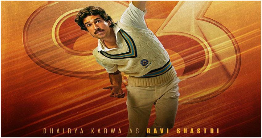 फिल्म 83 से रवि शास्त्री की भूमिका में धारिया करवा का पोस्टर हुआ रिलीज