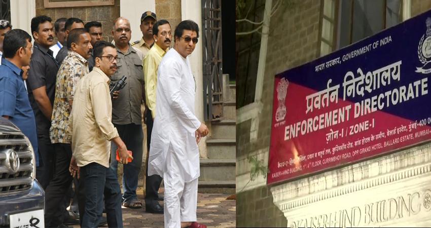 IL&FS Case: MNS प्रमुख राज ठाकरे से 9 घंटे तक चली ED की पूछताछ