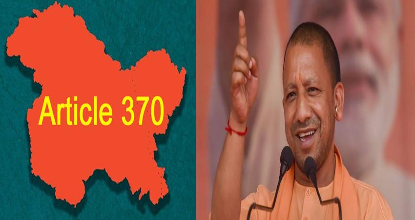 UP: #Article370 का सच बताने के लिए जन जागरण अभियान चलाएगी BJP