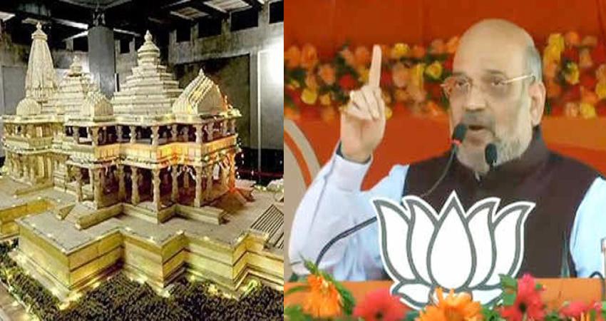 अयोध्या में राम मंदिर पर बोले शाह: तीन महीने में शुरू हो जाएगा निर्माण कार्य