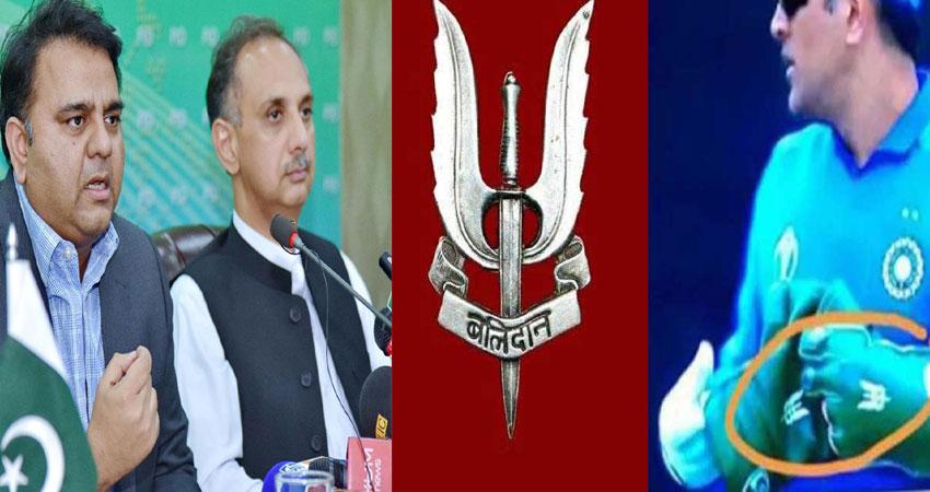 MS धोनी के ''बलिदान बैच'' पर बढ़ा विवाद, PAK के मंत्री ने दिया ये बयान