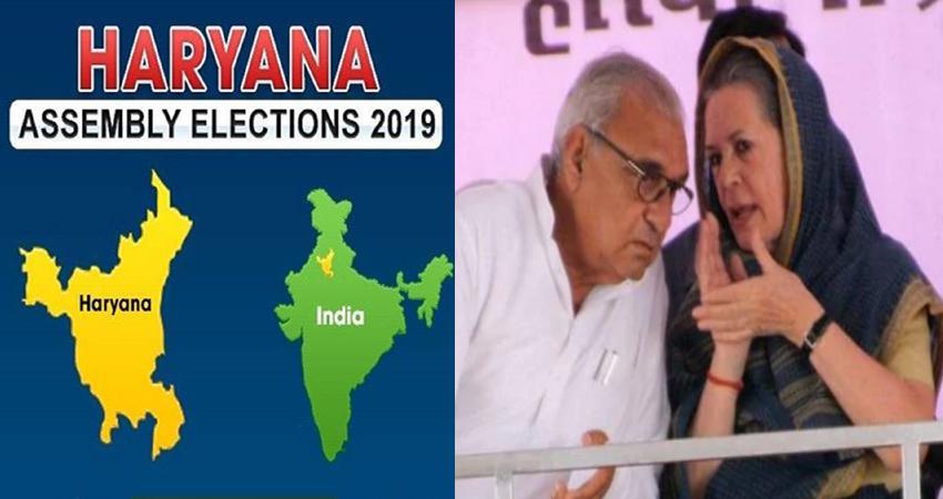 हरियाणा विधानसभा चुनाव 2019: हुड्डा की विपक्ष को अपील, BJP के खिलाफ साथ आए सभी दल