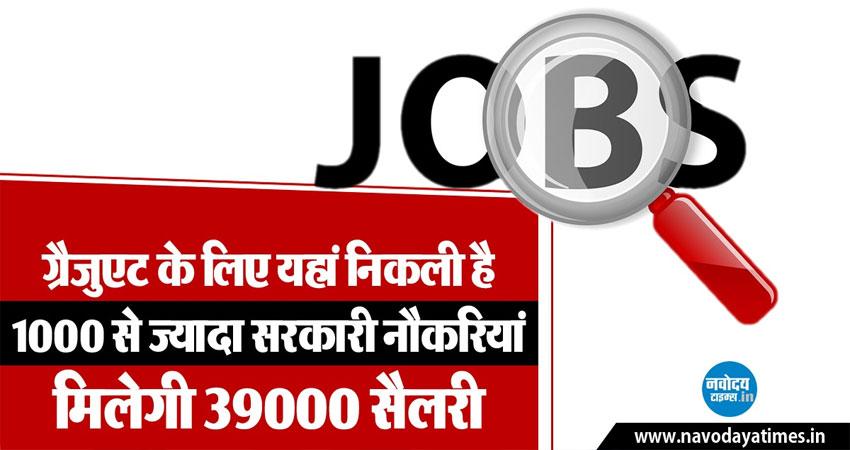 सरकारी नौकरी: महाराष्ट्र लोक सेवा आयोग में निकली बंपर वैकेंसी, सैलरी 39,000