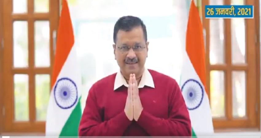 गणतंत्र दिवस पर CM केजरीवाल ने देश के नाम जारी किया ये संदेश, देखें वीडियो