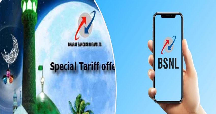 EID के मौके पर BSNL ने लॉन्च किया बंपर ऑफर, मिलेगा 30 GB डेटा