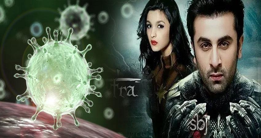 रणबीर-आलिया की फिल्म पर छाया Coronavirus का खतरा, रुक गई ब्रह्मास्त्र की शूटिंग