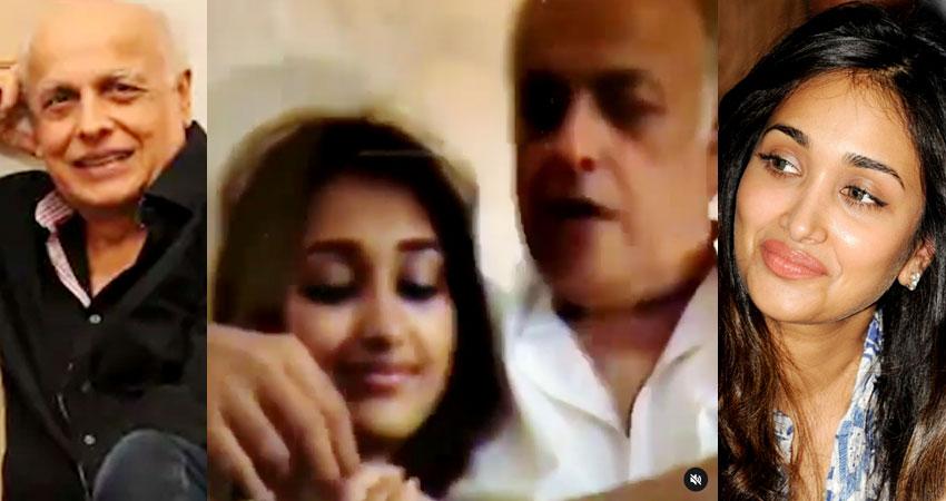 रिया के बाद अब जिया खान और महेश भट्ट की नजदीकियों पर उठे सवाल, वायरल हुआ ये वीडियो!