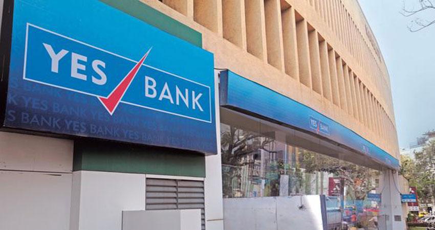 Yes Bank: आखिर क्यों डूबा देश का चौथा सबसे बड़ा प्राइवेट बैंक,  जानिए क्या कर सकते हैं ग्राहक