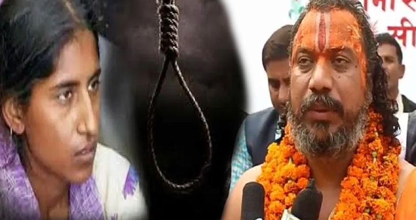 शबनम की फांसी को लेकर अयोध्या से उठी आवाज, महिला को मृत्यु दंड देने से आएगी आपदाएं