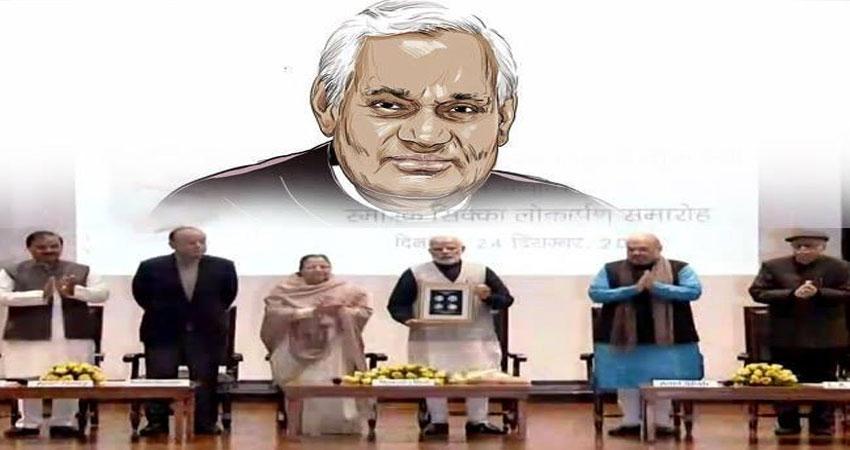 अटलजी की जयंती से पूर्व PM मोदी ने लॉच किया सौ का सिक्का, एक ओर लगी है तस्वीर