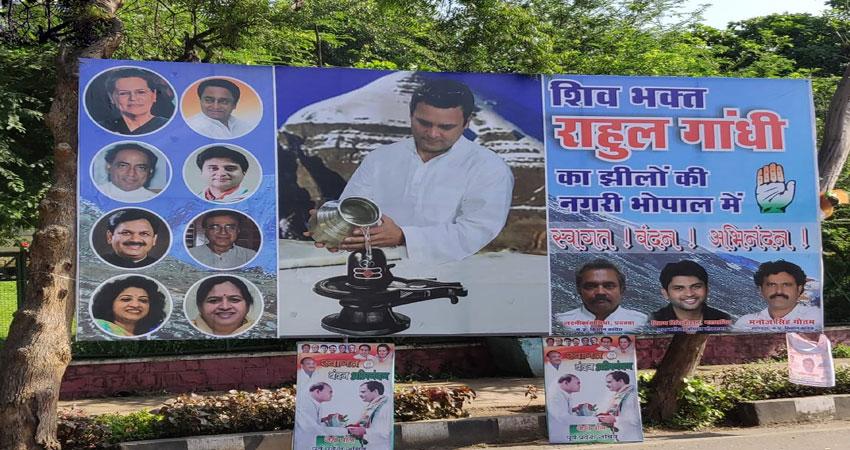 MP: ''शिव भक्ती'' के साथ राहुल गांधी का भोपाल में रोड शो, जारी करेंगे वचन पत्र