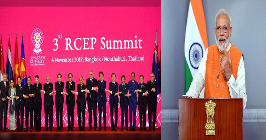 जानें आखिर क्यों RCEP समझौते का हिस्सा नहीं बना भारत