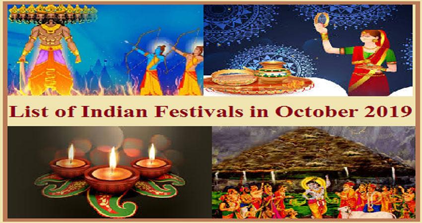 जानिए अक्टूबर के महीने में किस दिन पड़ेंगे त्यौहार, यहां देखें लिस्ट