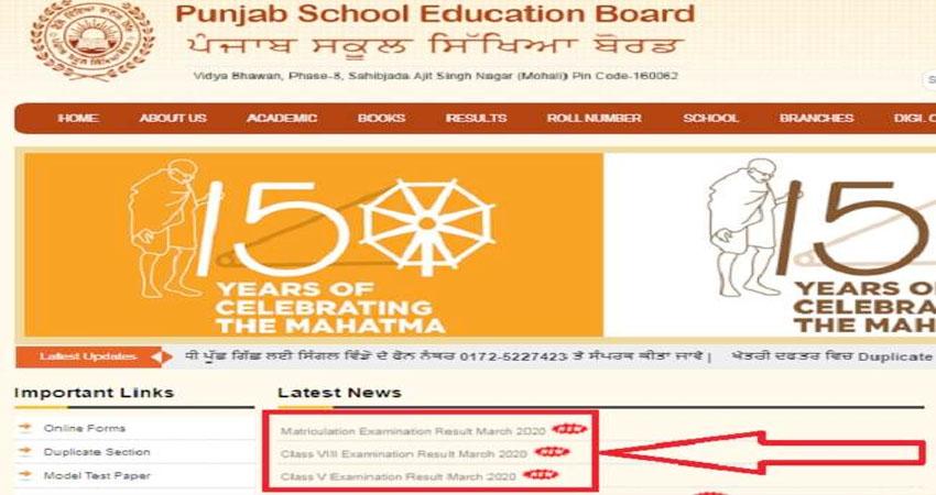 Punjab Board PSEB Result 2020: 10वीं, 8वीं और 5वीं कक्षाओं के परिणाम घोषित, यहां चेक करें रिजल्ट