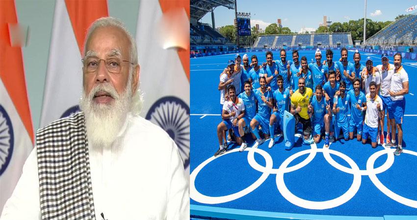 हॉकी टीम से बात कर PM मोदी ने दी बधाई, कहा- रच दिया इतिहास