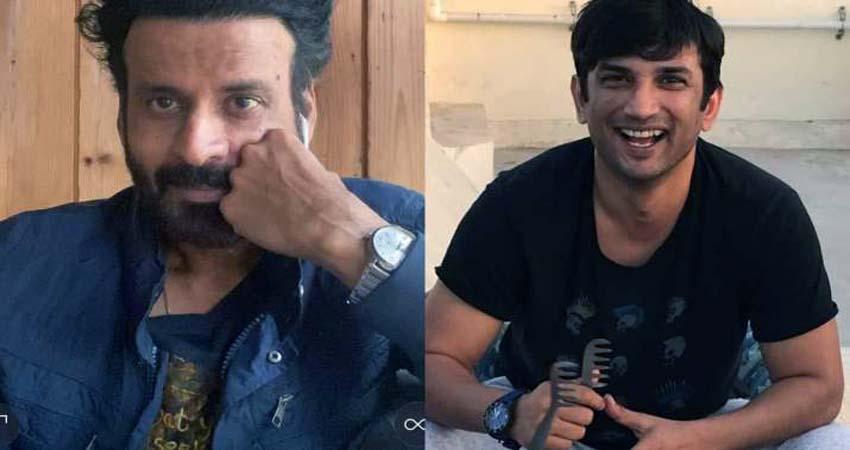 सुशांत को याद करते हुए Manoj Bajpayee ने सुनाया शूटिंग का किस्सा, कहा- वह हमेशा अपने साथ...