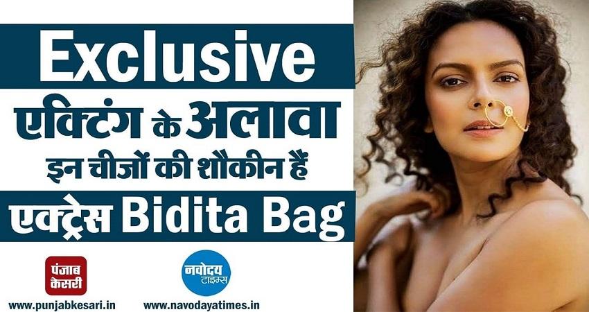Exclusive Interview: बिदिता बाग ने बताया एक्टिंग के अलावा किन चीजों की हैं शौकीन