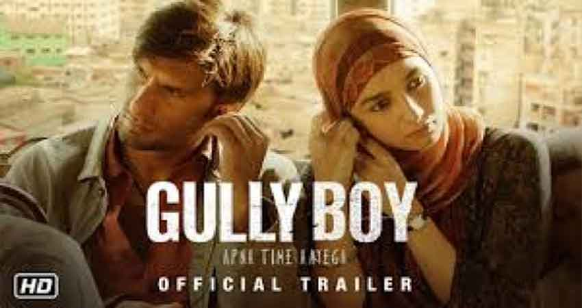 ऑस्कर की दौड़ से बाहर हुई फिल्म 'गली बॉय'