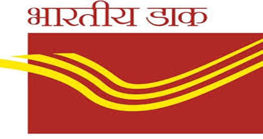 जम्मू- कश्मीर: भारतीय डाक विभाग में निकली सैकड़ों भर्तियां, ऐसे करें आवेदन
