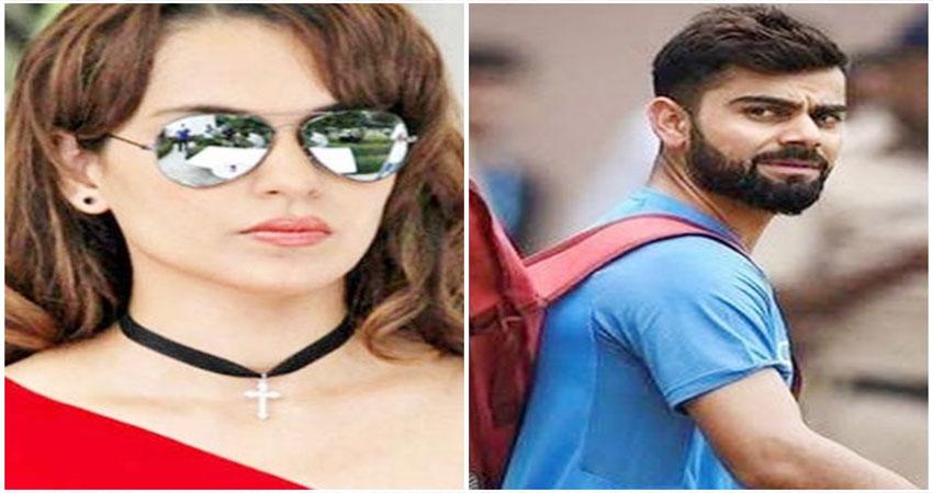 कंगना रनौत ने कोहली को बताया टीम इंडिया का 'पंगा किंग'