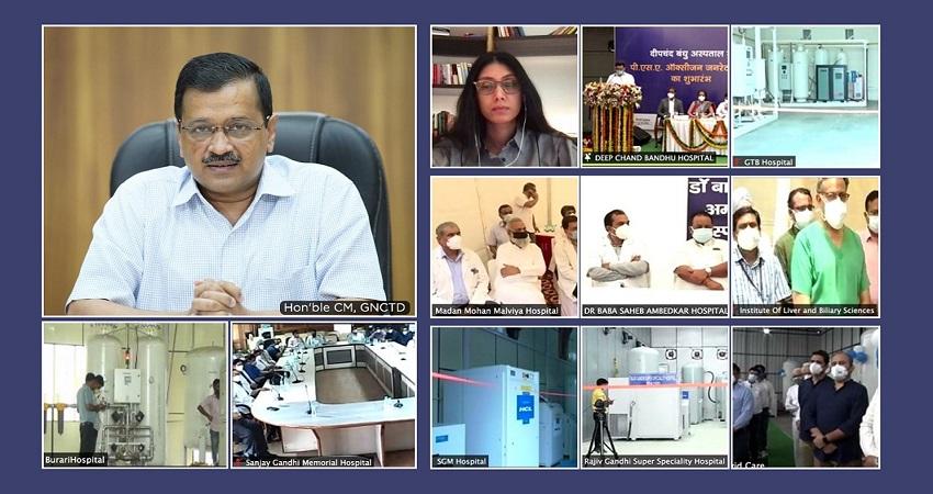 दिल्ली के 9 अस्पतालों में ऑक्सीजन प्लांट्स का उद्घाटन, जानें क्या बोले सीएम केजरीवाल