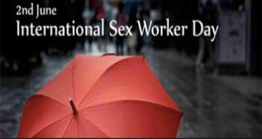 2 जून को ही क्यों मनाते हैं International Sex Workers Day, जानिए इसके पीछे का सच