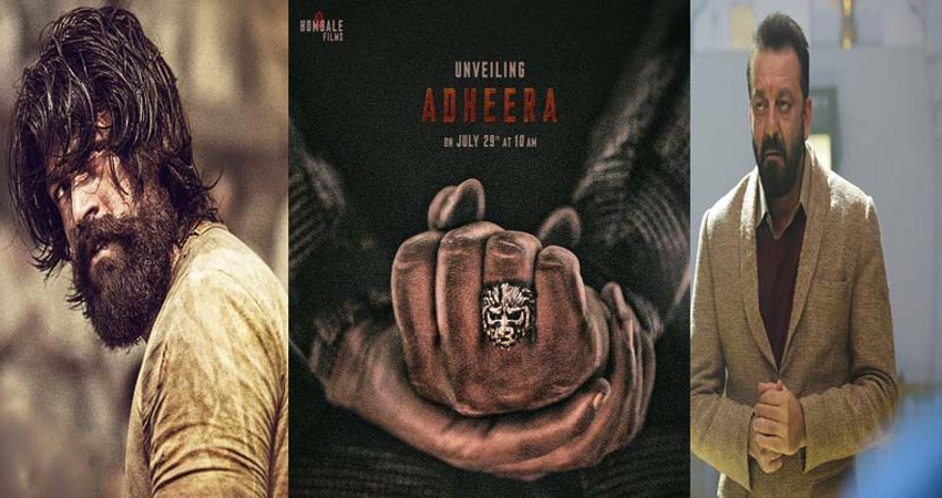 KGF 2 में इस किरदार के लिए संजय दत्त का नाम हुआ कंफर्म, जारी किया दूसरा पोस्टर