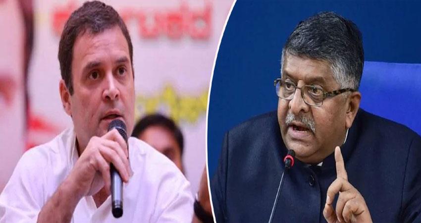 राहुल गांधी के ''Lockdown फेल'' बयान पर रविशंकर प्रसाद का पटलवार, कहा-  झूठ न फैलाएं