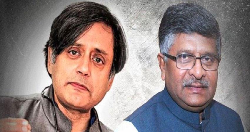 कोर्ट पहुंचे शशि थरूर, रविशंकर प्रसाद के खिलाफ दर्ज कराई मानहानि की शिकायत