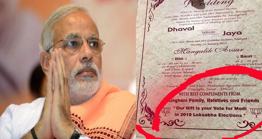 PM मोदी के लिए अपने शादी के कार्ड में लिखवाया कुछ ऐसा खूब हो रहा वायरल