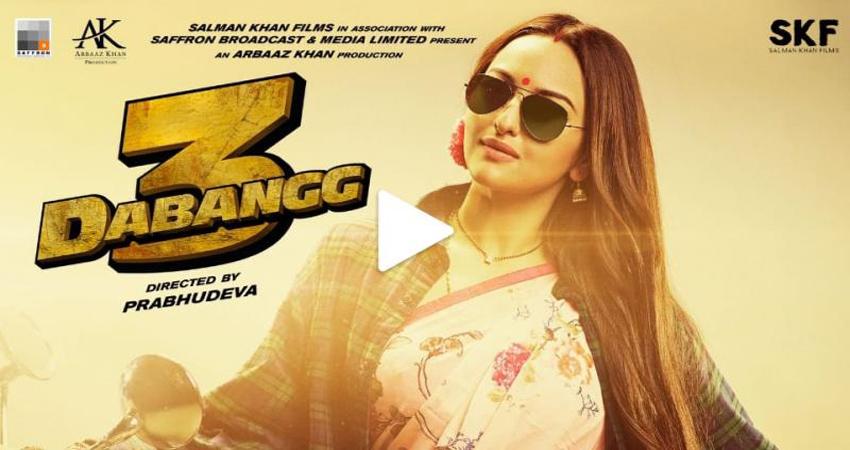 ''Dabangg 3'' से मिसिज चुलबुल पांडे का लुक आया सामने