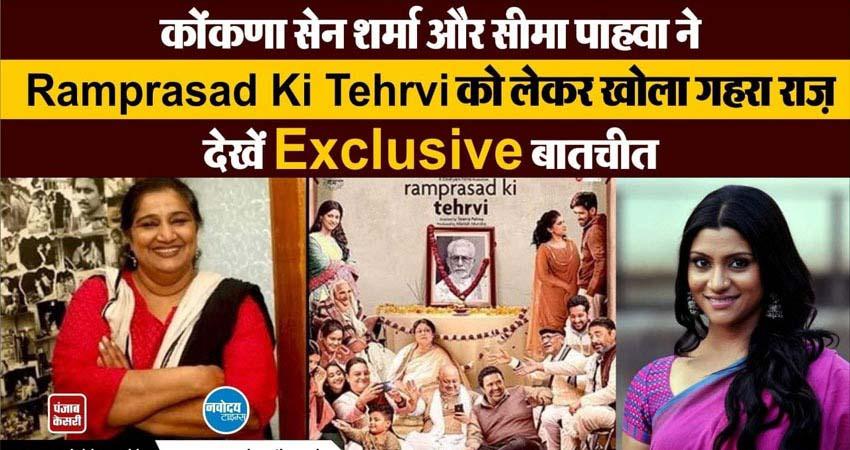 Exclusive: कोंकणा और सीमा पाहवा ने Ramprasad Ki Tehrvi को लेकर खोला गहरा राज