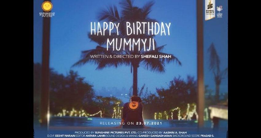 'हैप्पी बर्थडे मम्मीजी' का पहला पोस्टर हुआ रिलीज, शेफाली शाह ने किया शेयर