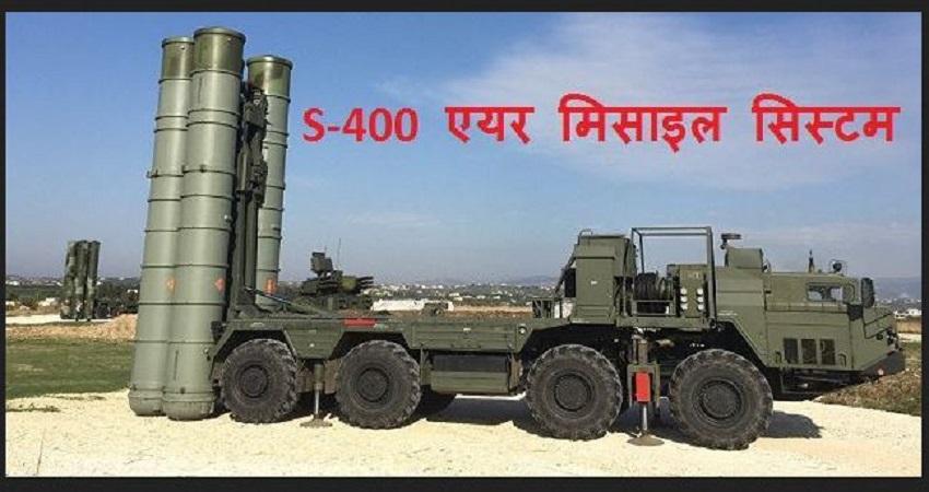 चीन को रूस ने दिया बड़ा झटका, एस-400 मिसाइलों की डिलीवरी पर लगा दी रोक