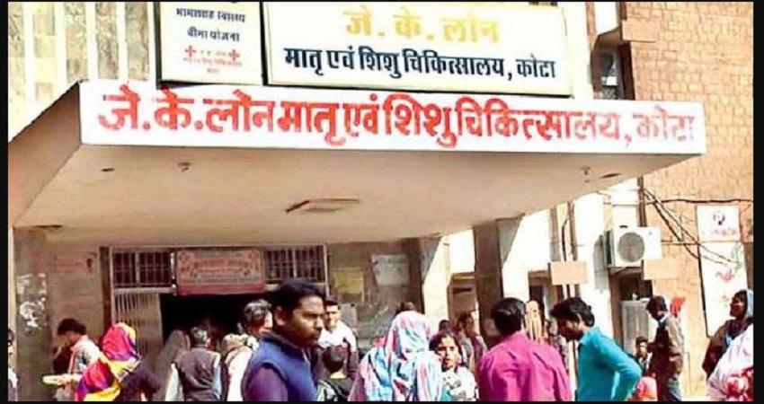 कोटा में 8 घंटे में 9 नवजातों की मौत, परिजनों ने अस्पताल स्टॉफ पर लगाए ये आरोप