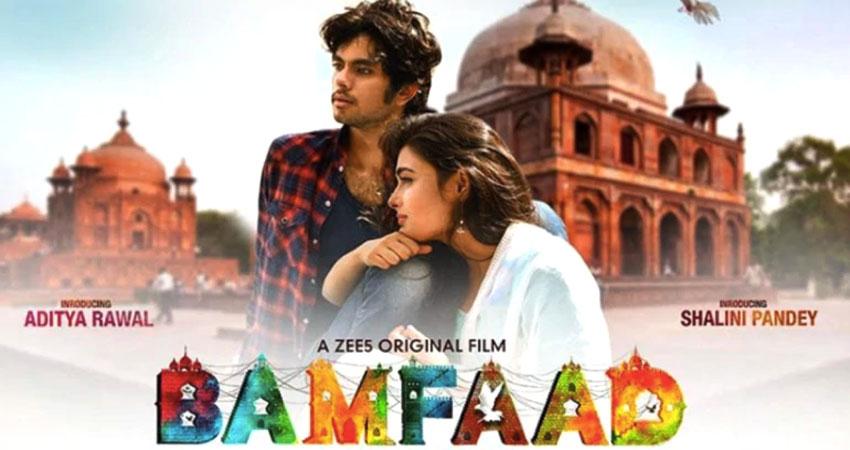 Zee5 की फिल्म ''बम्फाड़'' के साथ परेश रावल के बेटे आदित्य रावल करेंगे अपना डेब्यू!